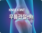 KNEE JOINT 무릎관절센터